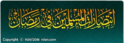 انتصارات المسلمين في رمضان