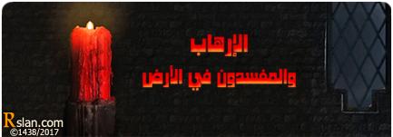 الإرهاب والمفسدون في الأرض