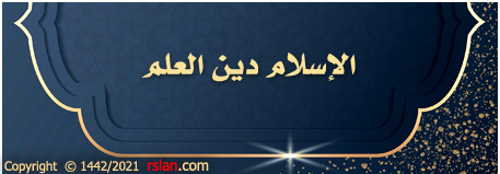 الإسلام دين العلم
