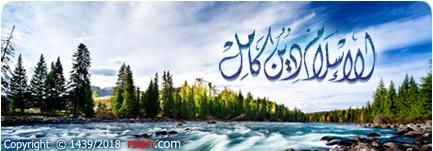 الإسلام دين كامل