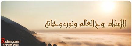 الإسلام روح العالم ونوره وحياته