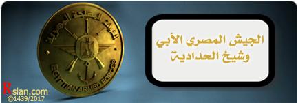 الجيش المصري الأبي وشيخ الحدادية