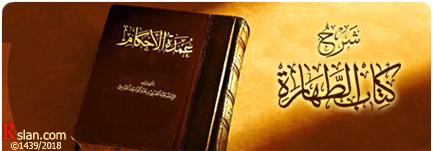 شرح كتاب الطهارة من عمدة الأحكام