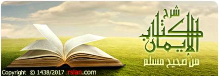 شرح كتاب الإيمان من صحيح مسلم