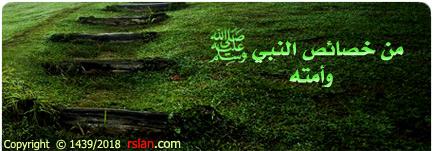 من خصائص النبي صلى الله عليه وسلم وأمته