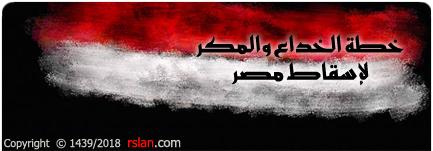 خطة الخداع والمكر لإسقاط مصر