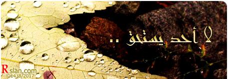 la_ahad_yastaheq