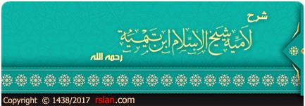 شرح لامية شيخ الإسلام ابن تيمية