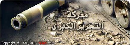 معركة التحرير الكبرى