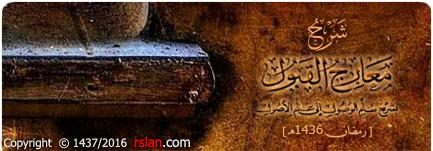 شرح معارج القبول [ رمضان 1436هـ ]