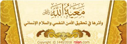 معية الله عز وجل وأثرها في تحقيق الأمن النفسي والسلام الإنساني