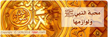 محبة النبي صلى الله عليه وسلم ولوازمها