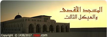 المسجد الأقصى والهيكل الثالث