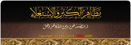 مظاهر الكبر والاستعلاء والصد عن دين الله عز وجل