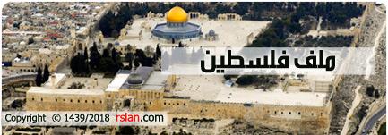 ملف فلسطين