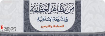 من مظاهر العظمة في الشريعة الإسلامية: السماحة والتيسير
