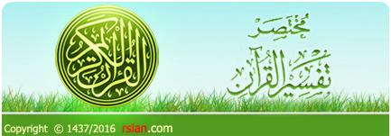 مختصر تفسير القرآن
