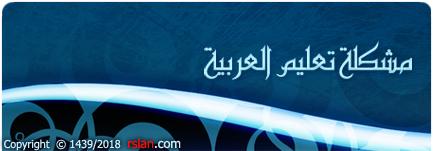 مشكلة تعليم العربية