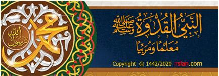 النبي القدوة صلى الله عليه وسلم معلمًا ومربيًا