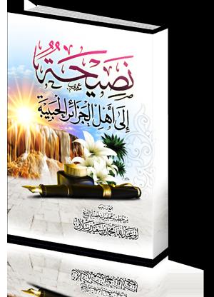 naseha_ela_ahl_jazaerK