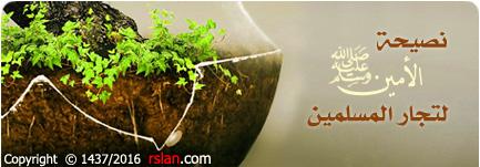نصيحة الأمين صلى الله عليه وسلم لتجار المسلمين