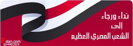 نداء ورجاء .. إلى الشعب المصري العظيم