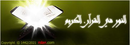النور في القرآن الكريم