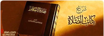 شرح كتاب الصلاة من عمدة الأحكام