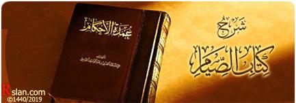 شرح كتاب الصيام من عمدة الأحكام
