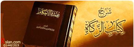 شرح كتاب الزكاة من عمدة الأحكام