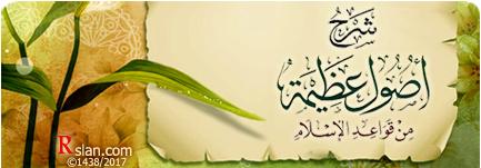 شرح أصول عظيمة من قواعد الإسلام