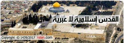 القدس إسلامية لا عبرية