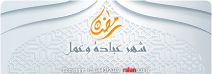 رمضان شهر عبادة وعمل