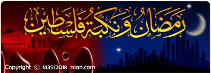 رمضان ونكبة فلسطين