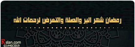 رمضان شهر البر والصلة والتعرض لرحمات الله