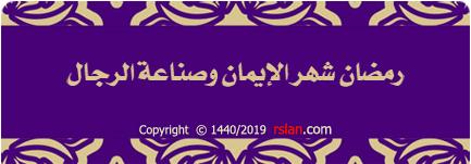 رمضان شهر الإيمان وصناعة الرجال