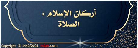 أركان الإسلام : الصلاة