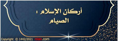 أركان الإسلام : الصيام