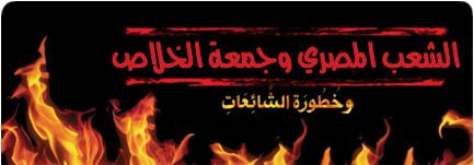 الشعب المصري وجمعة الخلاص .. وخطورة الشائعات