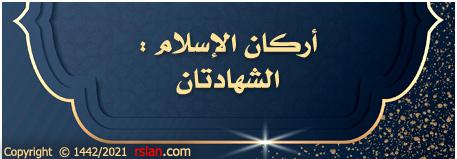 أركان الإسلام : الشهادتان