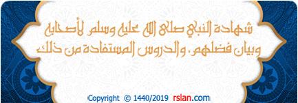 شهادة النبي صلى الله عليه وسلم لأصحابه، وبيان فضلهم، والدروس المستفادة من ذلك