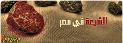 الشيعة في مصر