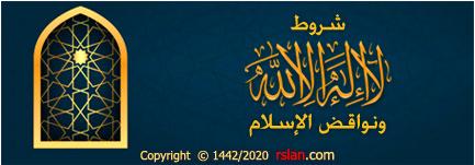 شروط لا إله إلا الله ونواقض الإسلام