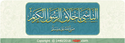 التأسي بأخلاق الرسول الكريم صلى الله عليه وسلم