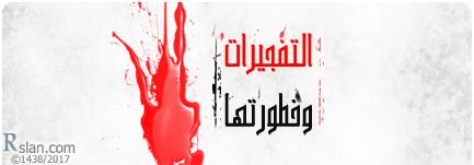 ملف عن التفجيرات وخطورتها
