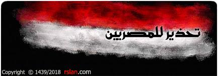 تحذير للمصريين
