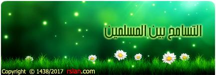 التسامح بين المسلمين