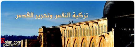 تزكية النفس وتحرير القدس